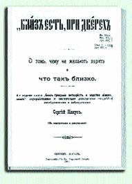 http://www.lechaim.ru/ARHIV/106/dudakov.files/image003.jpg