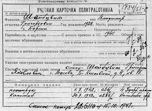 послужная карта офицера бланк - фото 2