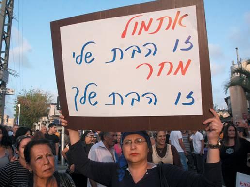 Картинки по запросу жители южный тель авив мигранты протест